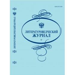 Литературоведческий журнал...