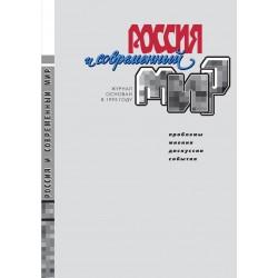 Россия и современный мир №4...