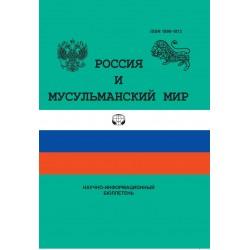 РОССИЯ И  МУСУЛЬМАНСКИЙ МИР...