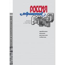 Россия и современный мир №1...