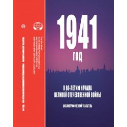 1941 ГОД. К 80-ЛЕТИЮ НАЧАЛА...