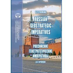 RUSSIAN GEOSTRATEGIC...